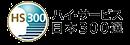 ハイサービス日本300選