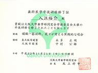 入江_認定書03