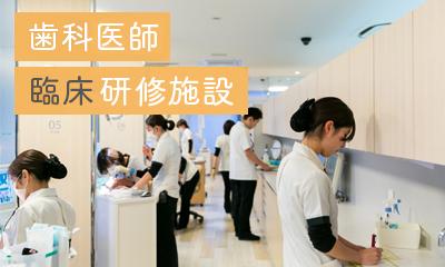 歯科医師診療研修施設